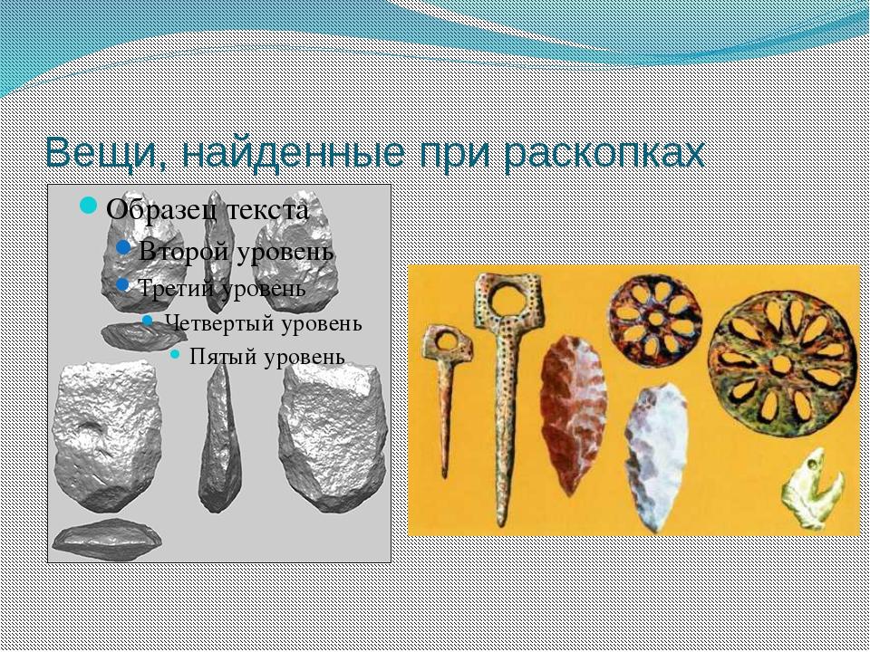 Вещи, найденные при раскопках
