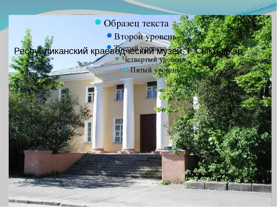 Республиканский краеведческий музей. Г Сыктывкар
