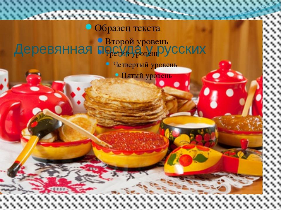 Деревянная посуда у русских