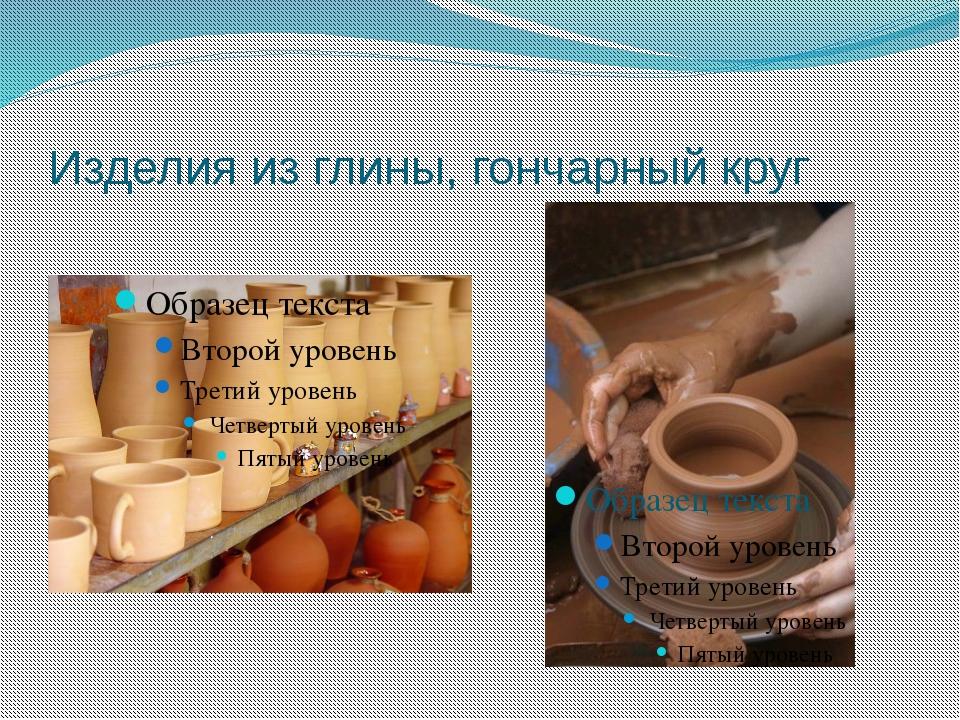 Изделия из глины, гончарный круг