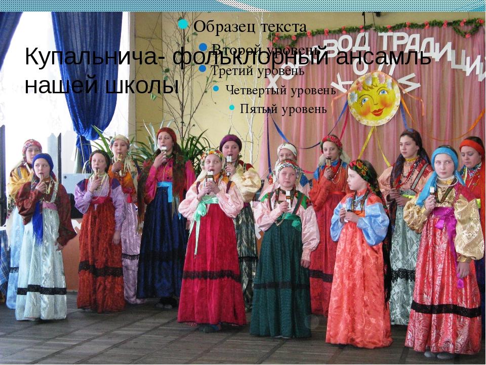 Купальнича- фольклорный ансамль нашей школы