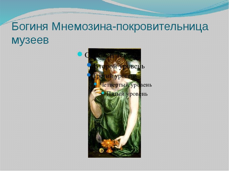 Богиня Мнемозина-покровительница музеев
