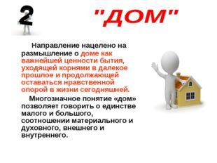 Направление нацелено на размышление о доме как важнейшей ценности бытия, ухо