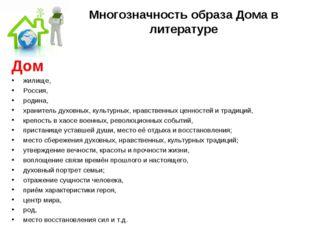 Многозначность образа Дома в литературе Дом жилище, Россия, родина, хранитель