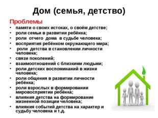 Дом (семья, детство) Проблемы памяти о своих истоках, о своём детстве; роли