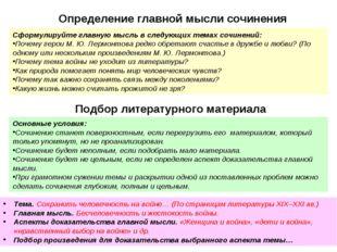 Определение главной мысли сочинения Сформулируйте главную мысль в следующих т