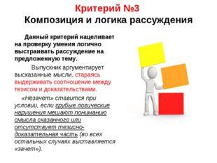 Критерий №3 Композиция и логика рассуждения Данный критерий нацеливает на п