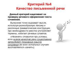 Критерий №4 Качество письменной речи Данный критерий нацеливает на проверку