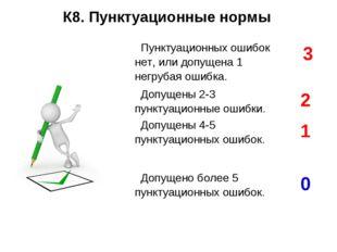 К8. Пунктуационные нормы Пунктуационных ошибок нет, или допущена 1 негрубая о