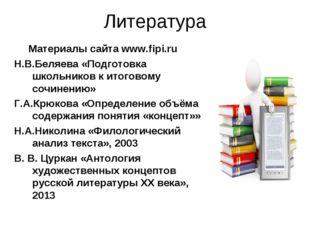 Литература Материалы сайта www.fipi.ru Н.В.Беляева «Подготовка школьников к и