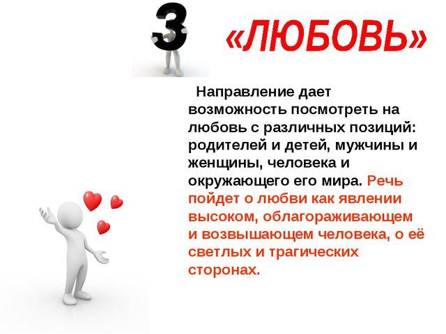Направление дает возможность посмотреть на любовь с различных позиций: родит...