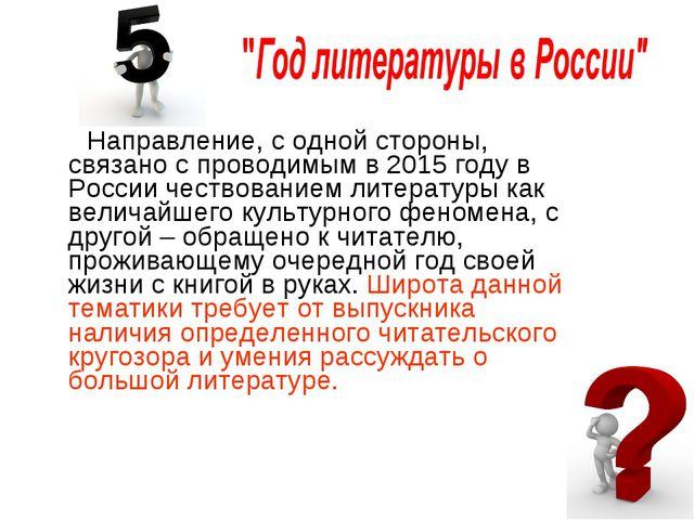Направление, с одной стороны, связано с проводимым в 2015 году в России чест...