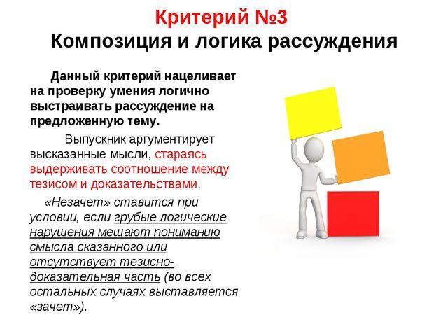 Критерий №3 Композиция и логика рассуждения Данный критерий нацеливает на п...