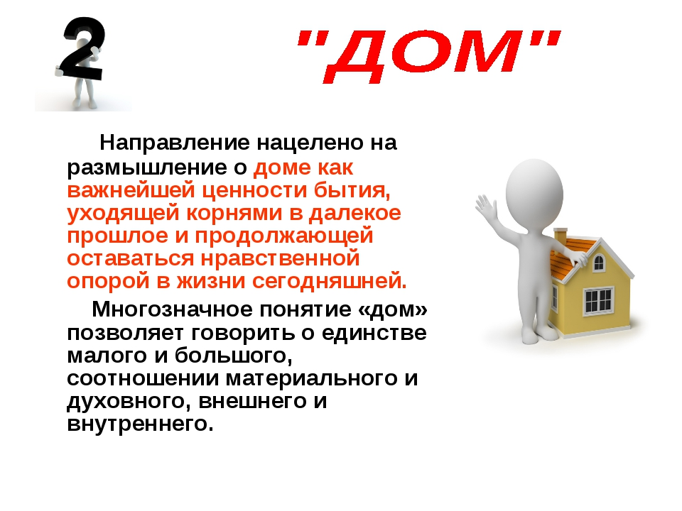 Направление нацелено на размышление о доме как важнейшей ценности бытия, ухо...