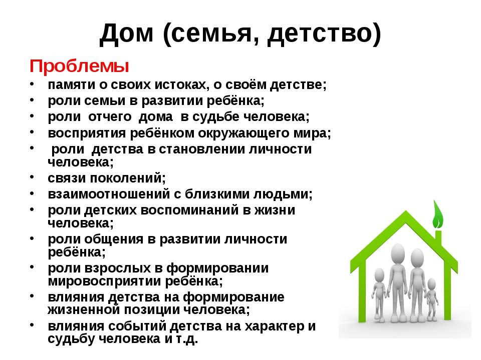 Дом (семья, детство) Проблемы памяти о своих истоках, о своём детстве; роли...