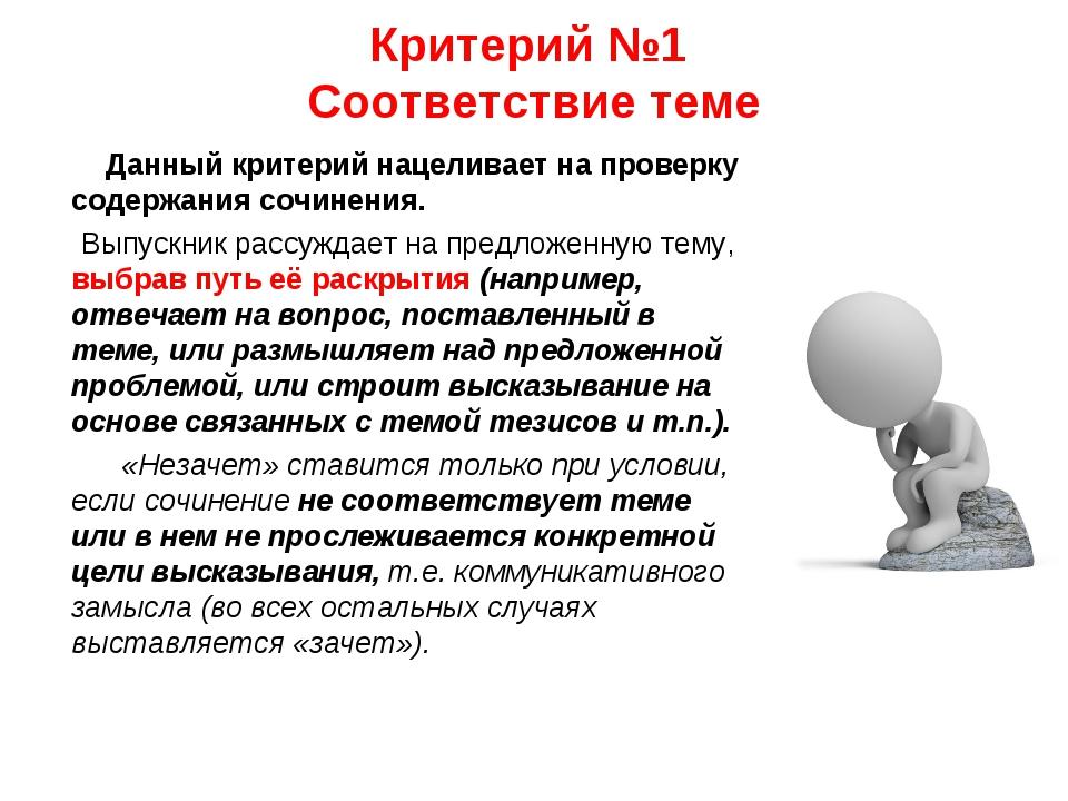 Критерий №1 Соответствие теме Данный критерий нацеливает на проверку содержан...