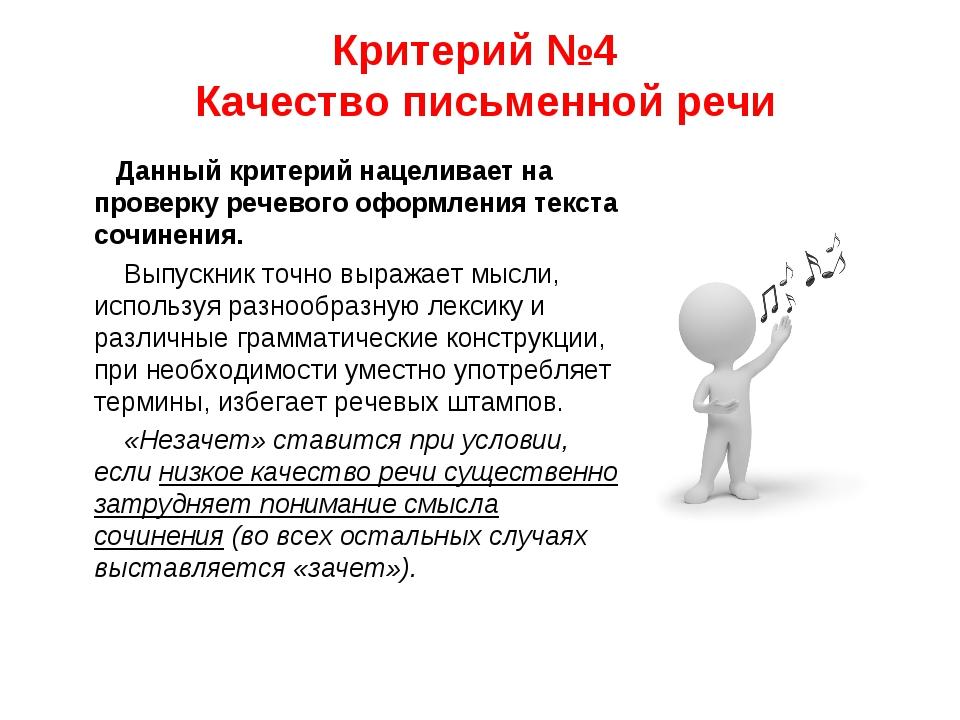 Критерий №4 Качество письменной речи Данный критерий нацеливает на проверку...