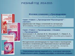 Итоговое сочинение с «Просвещением» http://www.prosv.ru/info.aspx?ob_no=43418