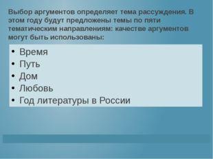 Время Путь Дом Любовь Год литературы в России Выбор аргументов определяет тем