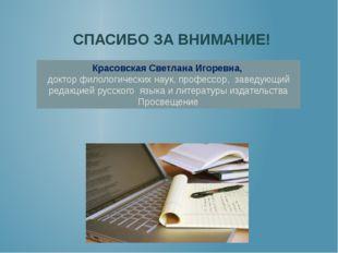 СПАСИБО ЗА ВНИМАНИЕ! Красовская Светлана Игоревна, доктор филологических наук