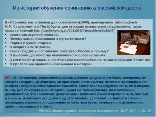 Из истории обучения сочинению в российской школе В «Сборнике тем и планов для