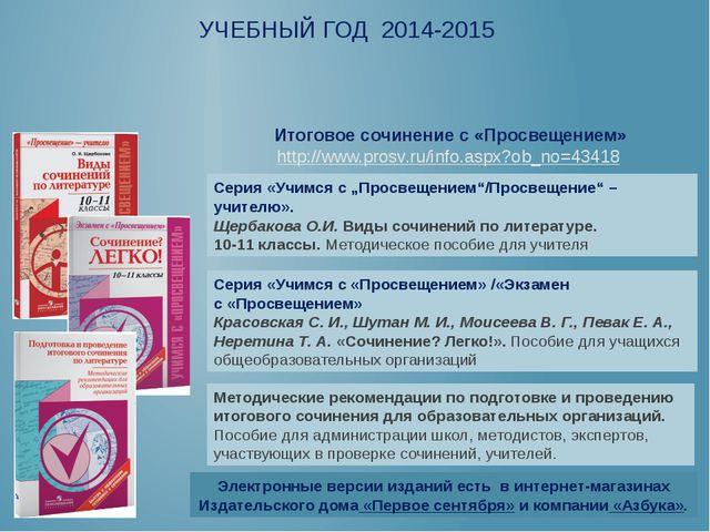 Итоговое сочинение с «Просвещением» http://www.prosv.ru/info.aspx?ob_no=43418...