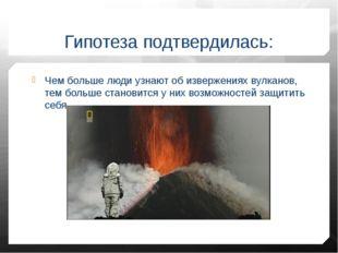 Гипотеза подтвердилась: Чем больше люди узнают об извержениях вулканов, тем б