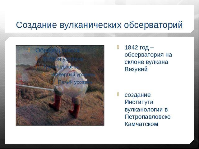 Создание вулканических обсерваторий 1842 год – обсерватория на склоне вулкана...