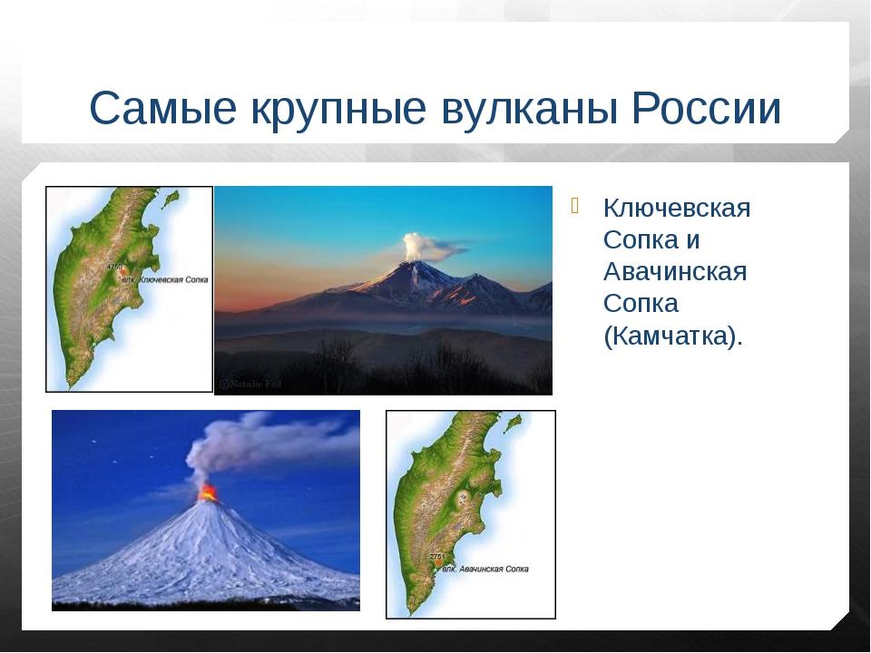 Самые крупные вулканы России Ключевская Сопка и Авачинская Сопка (Камчатка).