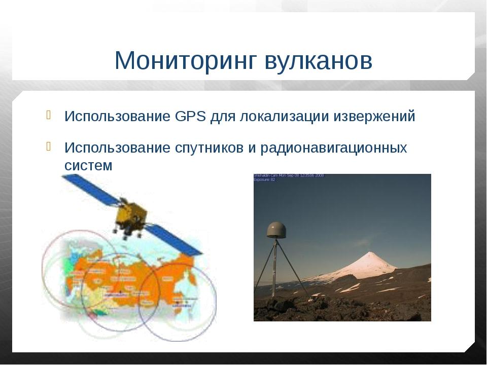 Мониторинг вулканов Использование GPS для локализации извержений Использовани...