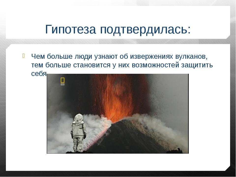 Гипотеза подтвердилась: Чем больше люди узнают об извержениях вулканов, тем б...