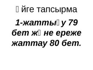 Үйге тапсырма 1-жаттығу 79 бет және ереже жаттау 80 бет.