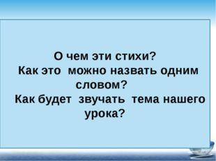 «Кавказ подо мною. Один в вышине Стою над снегами у края стремнины. Орел, с о