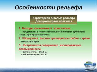 Особенности рельефа 1. Выходы песчаников и известняков. - представлен в окрес