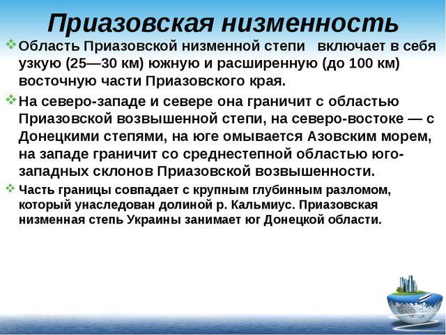 Приазовская низменность Область Приазовской низменной степи включает в себя у...