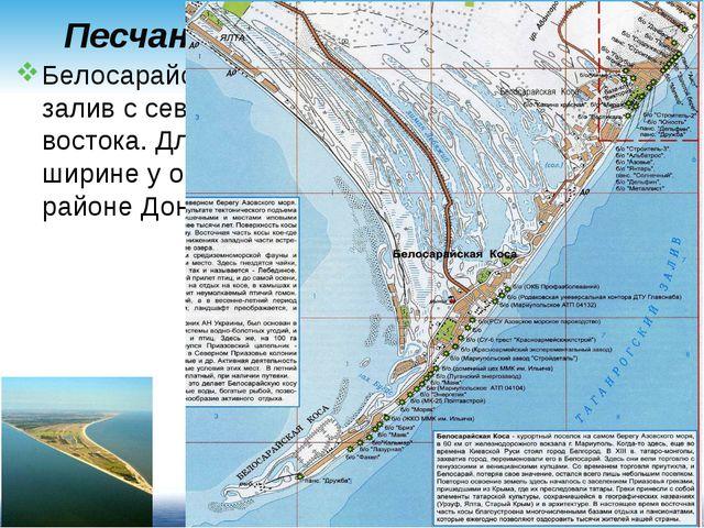 Песчаные косы Азовского моря Белосарайская коса ограничивает Таганрогский зал...