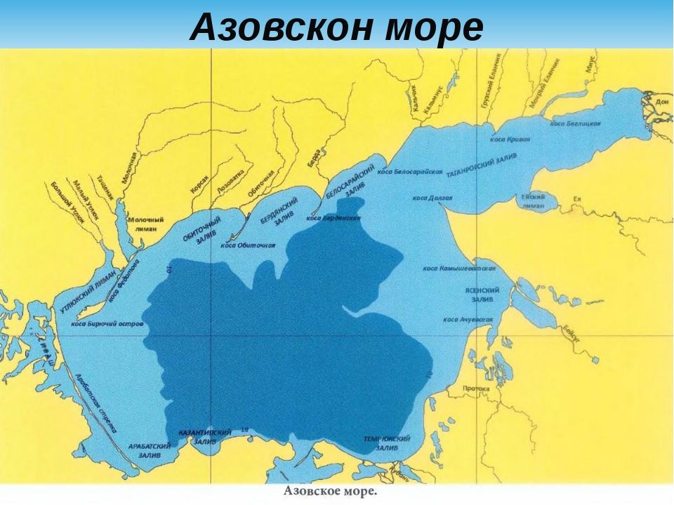 Азовскон море