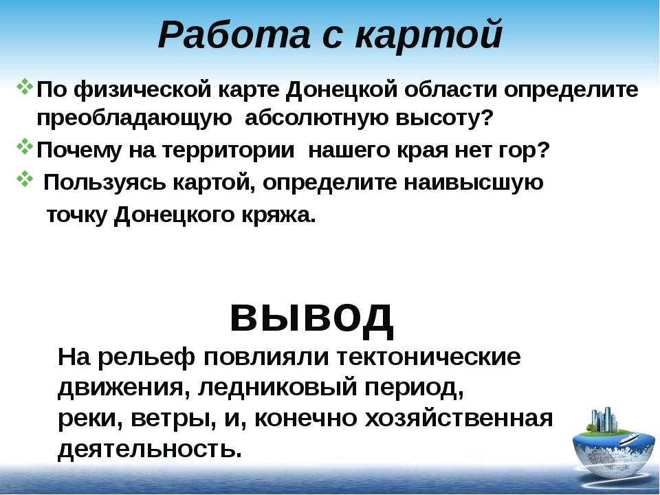 Работа с картой По физической карте Донецкой области определите преобладающую...