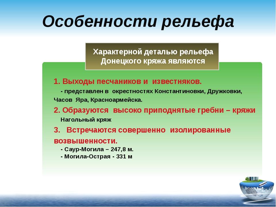 Особенности рельефа 1. Выходы песчаников и известняков. - представлен в окрес...