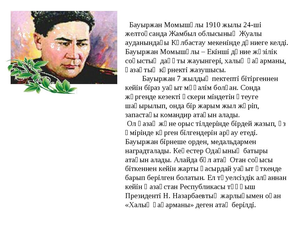 Бауыржан Момышұлы 1910 жылы 24-ші желтоқсанда Жамбыл облысының Жуалы ауданы...