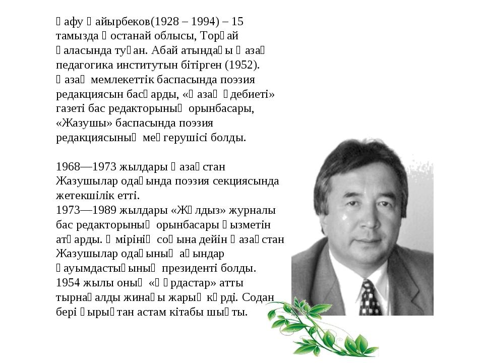 Ғафу Қайырбеков(1928 – 1994) – 15 тамызда Қостанай облысы, Торғай қаласында т...
