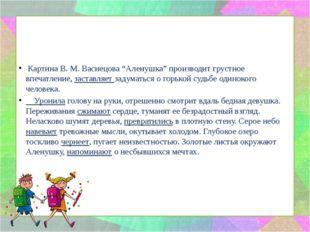 """Картина В. М. Васнецова """"Аленушка"""" производит грустное впечатление, заставля"""