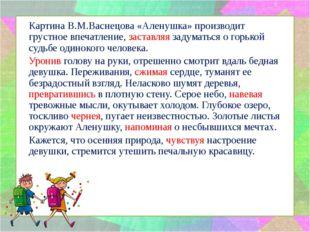 Картина В.М.Васнецова «Аленушка» производит грустное впечатление, заставляя