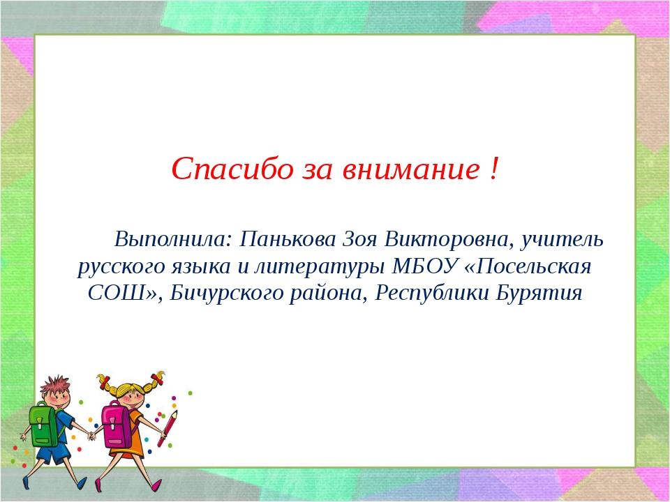 Спасибо за внимание ! Выполнила: Панькова Зоя Викторовна, учитель русского я...
