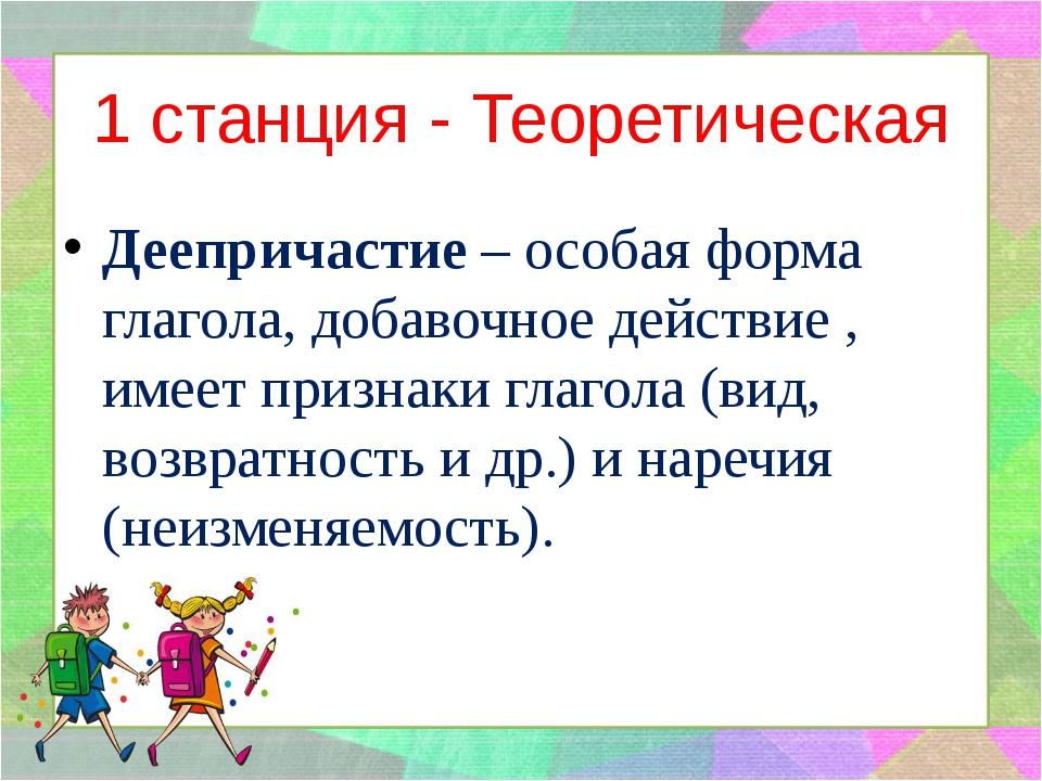 1 станция - Теоретическая Деепричастие – особая форма глагола, добавочное дей...