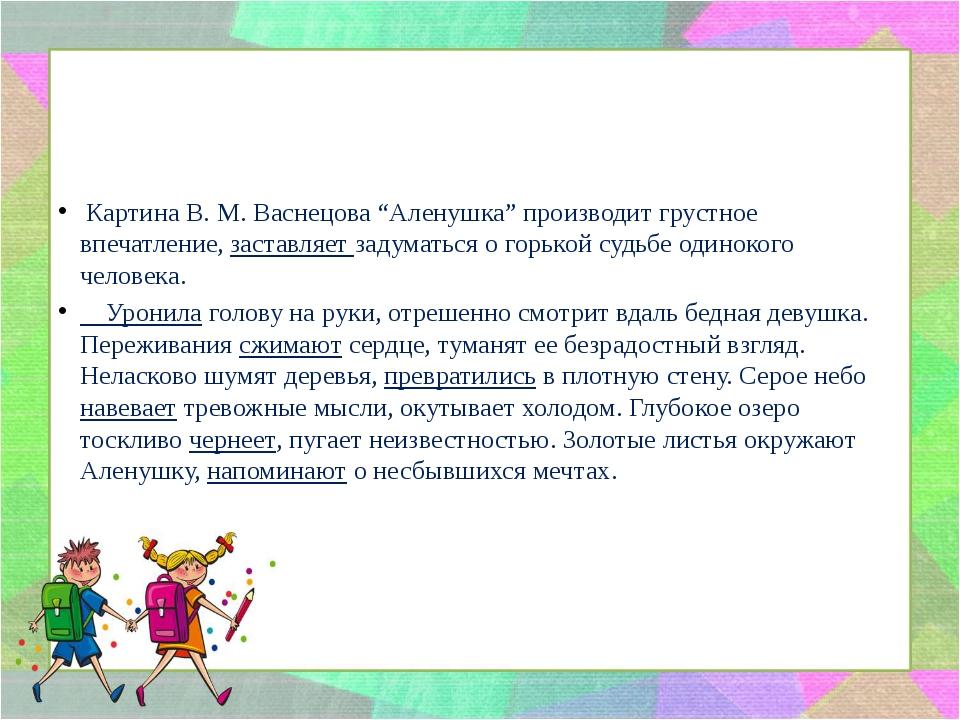 """Картина В. М. Васнецова """"Аленушка"""" производит грустное впечатление, заставля..."""