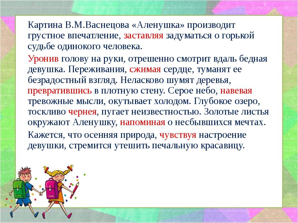 Картина В.М.Васнецова «Аленушка» производит грустное впечатление, заставляя...