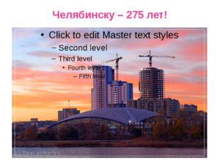 Челябинску – 275 лет!