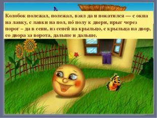 Катится Колобок по дороге, навстречу ему Заяц: — Колобок, Колобок, я тебя съе