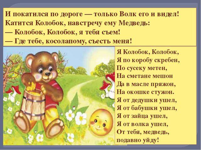 И опять покатился — только Медведь его и видел! Катится Колобок, навстречу ем...